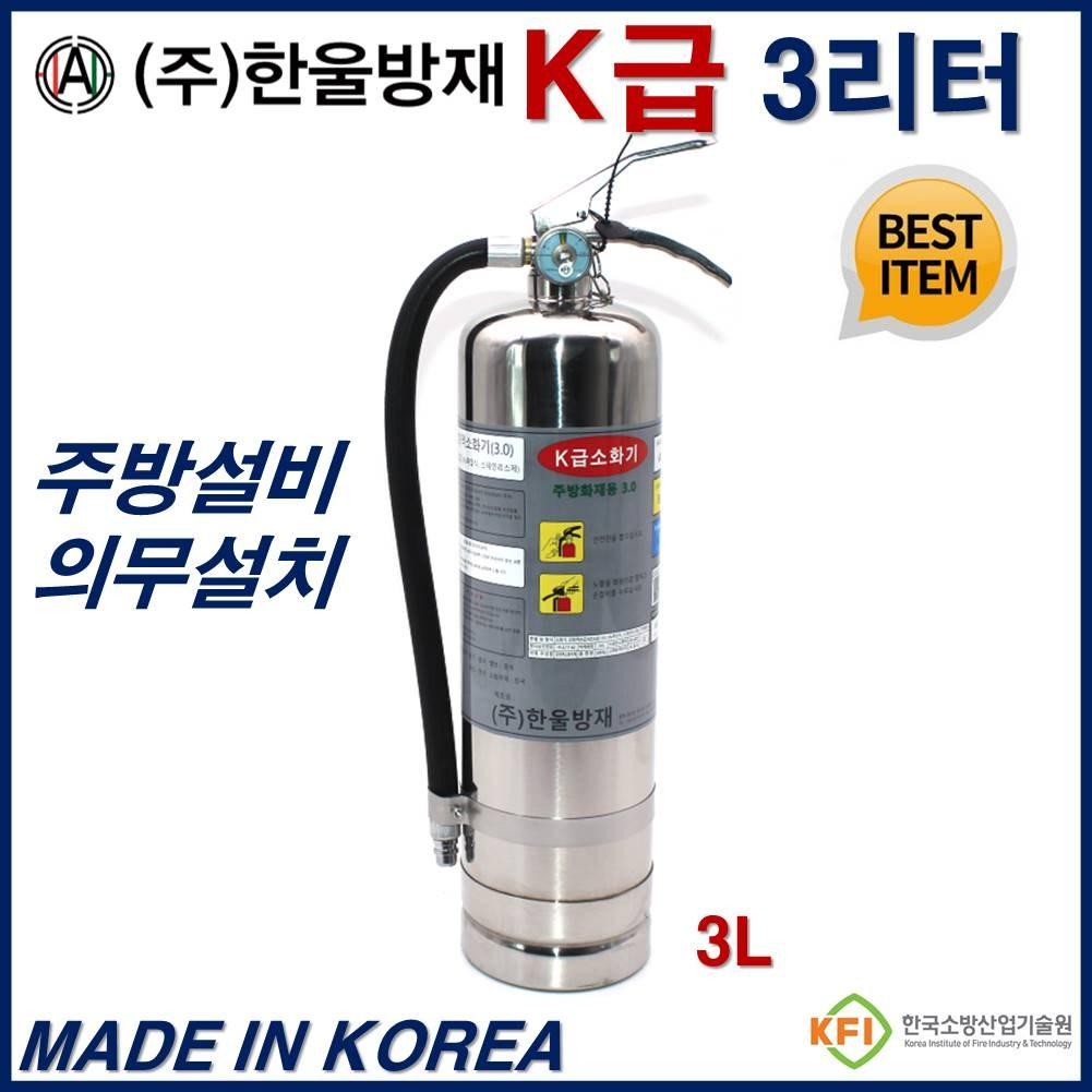 한울방재 K급 소화기 3리터 주방용 3L 강화액