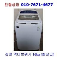 [중고] 삼성 엑티브워시 일반 세탁기 16kg [최상급] (TOP 5302267126)