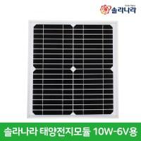 태양전지 10W(6V충전용) 미니태양광설치 태양열집열판 아파트태양광발전 (TOP 5618441278)