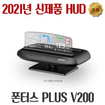 폰터스hud - 2021년 현대폰터스 HUD 플러스 V200 헤드업디스플레이