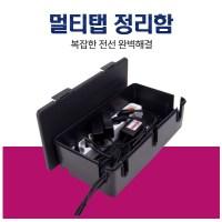 멀티탭정리함 케이블정리함 6구 전선정리함 대형 블랙 그레이 + 케이블타이 세트 (TOP 4601495739)