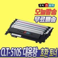 삼성 CLT-K510S Y510S 재생 SL-C510 C510W SL-C513 C513W SL-C563W SL-C563FW 토너, 1개, CLT-M510S [빨강-맞교환] (TOP 2112530304)