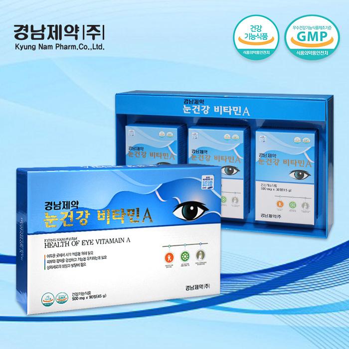 경남 눈건강 비타민A(500mg x 90정)/어두운 곳에서 시각적응을 위해 필요, 단품, 단품