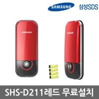 [K쇼핑][A지역무료설치]삼성 SHS-D211 전자키형 디지털도어락 현관문도어락 번호키, 레드와인/B형/현장15000원추가 (TOP 5023675467)