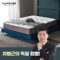 럼멜 M시리즈 독립스프링 27T 메모리폼 침대매트리스, M-2000 (TOP 5026158314)