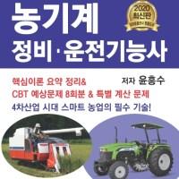 농기계 정비·운전기능사(2020):핵심이론 요약 정리&CBT 예상문제 8회분 & 특별 계산 문제, 크라운출판사 (TOP 1336119436)