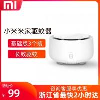 Xiaomi Mijia Mosquito Repellent Basic Edition 3 팩 모기 구충제 모기 구충제 시트, Mijia 모기 구충제 기본 버전 3 팩 (TOP 5456840547)