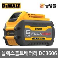 디월트 DCB606 플렉스볼트배터리 DCB546후속 60V 2.0AH 20V-6.0AH (TOP 306995124)