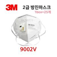 2급 방진 마스크 9002V (1BOX_25개입), 1박스 25개입 (TOP 193333718)