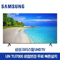 삼성전자 43형 / 50형 / 크리스탈시리즈 TU7000 / TU8000 4K UHD  / 리퍼, 43TU7000, 방문수령 (TOP 5562981480)