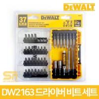 디월트 스크류 드라이버 비트 세트 DW2163 (TOP 225580957)