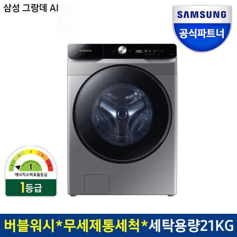 삼성 그랑데 AI 세탁기 21kg WF21T6500KP 이녹스 실버