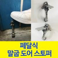 대전번호키 무료설치 삼성디지털도어락 SHS-P610 번호+카드, 폐달식말굽스토퍼 (TOP 4576265267)