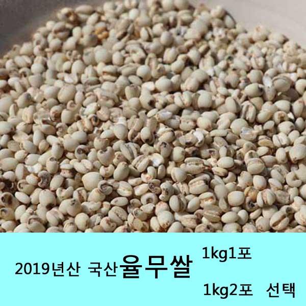 잡곡은보약 율무 국산 2019 햇율무 율무쌀 국내산1kg, 1포, 1kg