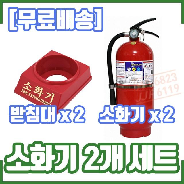 (2개 세트) 3.3kg소화기 및 받침대 2개 구성. 무료배송