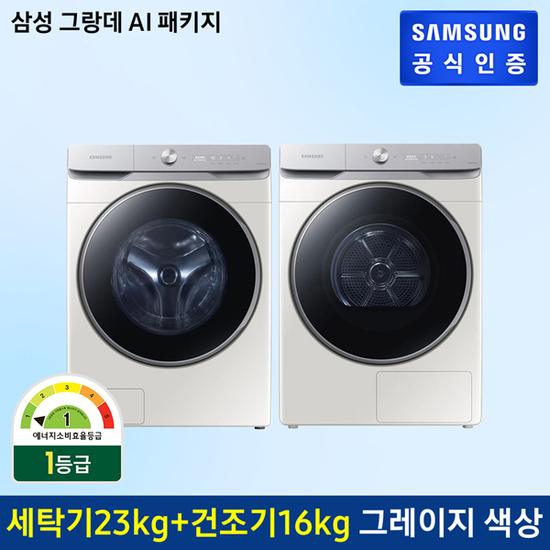 [K쇼핑]삼성 그랑데 AI 세탁기 WF23T8500KE + 건조기 DV16T8740SE