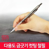 DV-ARS145 금속 금긋기 타일 유리 커팅 기아기바늘 철필 (TOP 1797380486)