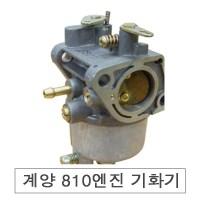 아세아관리기 기화기(캬브레터) 계양 810엔진용 (TOP 5624084958)