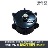 크로바 압축 분무기 압축조절핀 마개 뚜껑 부속품 자재 교체 부품 AS 태환산업 (TOP 1419830011)