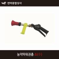삼성 농기계 농약파워권총 농약살포 고압분사기 농약권총 소 S-001 (TOP 1817223739)
