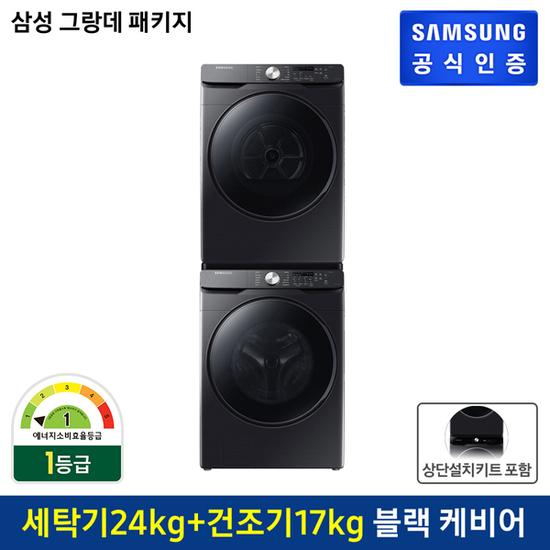 [K쇼핑]삼성 그랑데 세탁기 24kg WF24T8000KV + 건조기 17kg DV17T8520BV + 상단 설치 키트