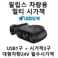 퀼컴 3.0 차량용 고속 충전기, 필립스 차량용 멀티 3구 USB 시가잭 시가잭 소형 대형차 12v 24v 사용 (내일도착), 블랙 (POP 15177106)