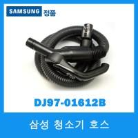 삼성정품/삼성 청소기 호스/DJ97-01612B (TOP 4577359923)