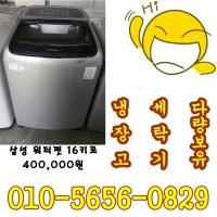 삼성 16키로 중고일반세탁기 워터젯, 통돌이세탁기 (TOP 1597059133)