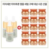 GE7 앰플세럼 3개 구매시 설화수 샘플 자음생크림 5mlx15개, 1세트 (TOP 1964944830)