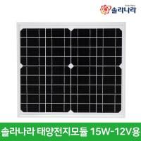 태양전지 15W 미니태양광설치 태양열집열판  (TOP 5585423664)