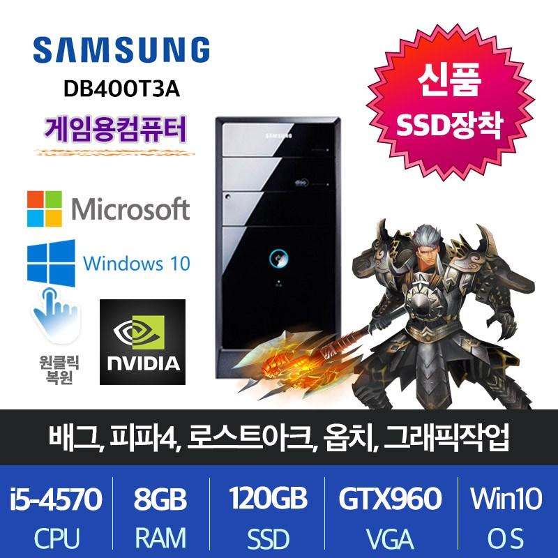 삼성전자 업무용 가정용 게임용 윈도우10 데스크탑 본체, i5-4570/8G/SSD120+500/GTX960, 게임05.삼성DB400T3A
