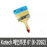 오일스테인 페인트붓 Kotech 6_11315695, 단품 (TOP 5088767431)