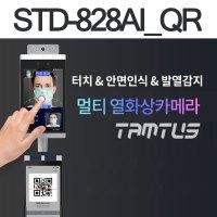 열감지카메라 std-828ai_qr 터치식 출입기록관리 추천 (TOP 5579648279)