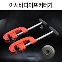 파이프 커터기 아시바 강관 절단기 15-50mm, 2. 칼날 (TOP 5190381097)