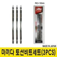 마끼다 토션비트세트 3pcs-PH2*150mm(50120) (TOP 281225771)