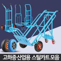 운반용 핸드카 카트 대차 리어카 구르마 짐수레 대형, 202에어바퀴 (TOP 1104317369)