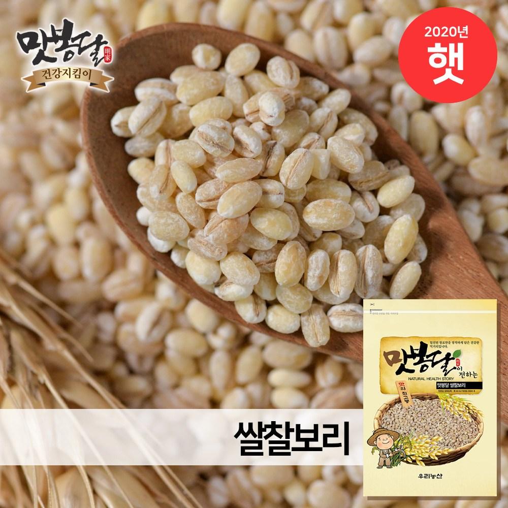 맛봉달 2020년산 햇 찰보리쌀 쌀찰보리 찰보리 국내산, 1개, 5kg