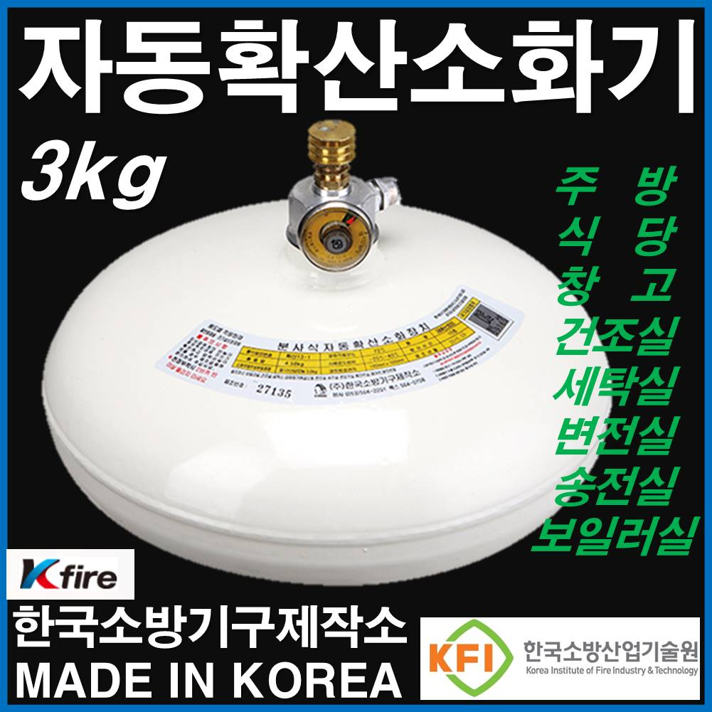 한국소방기구제작소 ABC 자동 확산소화기 3kg 주방용 천정형
