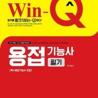 Win-Q  필기 단기완성(특수 포함)(2020), 시대고시기획 (TOP 290687262)