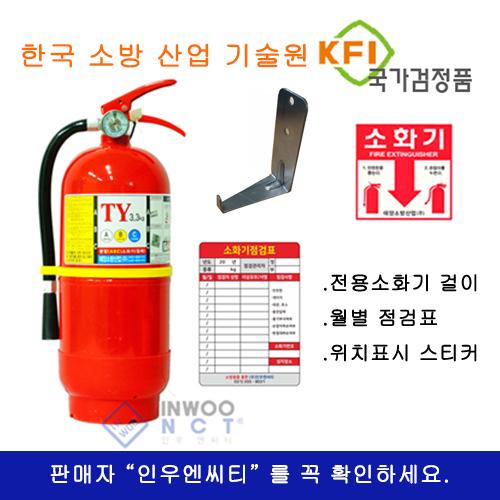 *(주)인우엔씨티* 한국소방산업기술원 검정품 3.3kg 가정용소화기, 1세트