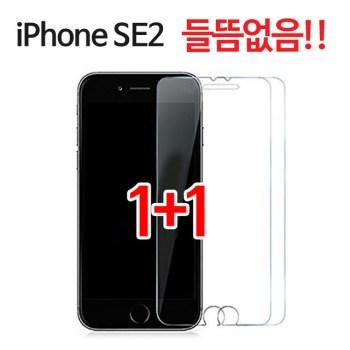아이폰se2 강화유리 - 스톤스틸 (1+1)아이폰 se2 아이폰 2세대 프리미엄 전면 강화 유리 필름 2매 들뜸없음!