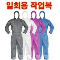한배 일회용작업복 방진복 축산보호복 방역방제복 보호복 부직포작업복 방문자가운, 백색 (TOP 63463252)