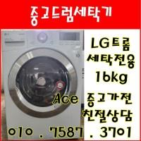 중고드럼세탁기 LG트롬 세탁전용 16kg 드럼세탁기 전국배송, 드럼세탁기 (TOP 5301697246)