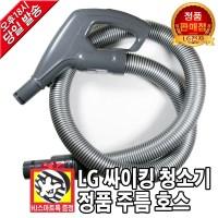 LG전자 싸이킹 진공청소기 정품 호스 주름관 주름 (HJ스마트톡 증정) (TOP 319960571)