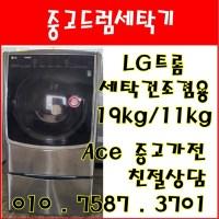 중고드럼세탁기 LG트롬 미니워시 세탁건조겸용 세탁19kg 건조11kg 드럼세탁기 (TOP 5190814754)