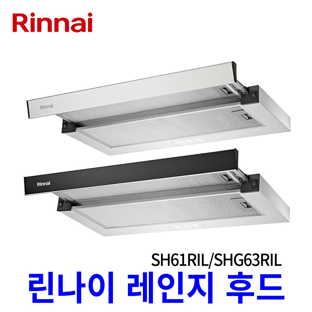 린나이 렌지후드 SH61RIL SHG63RIL 슬라이드 주방환풍기