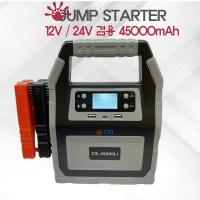 24V 점프스타터 고성능점프스타트 12V 24V겸용 45000mAh 고속충전 (TOP 102269381)