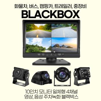 화물차블랙박스 - 화물차 블랙박스 10인치4채널 AHD, 10인치본체 + 1080P 카메라4개