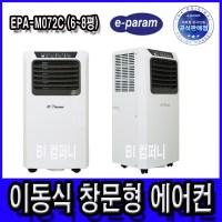 이파람 이동식에어컨 EPA-M072C 외 모음전(6평 ~ 12평형) 창문형에어컨, 1. 이파람 EPA-M072C (6~8평형) (TOP 215829280)