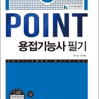 핵심 Point  필기, 예문사 (TOP 1329865552)